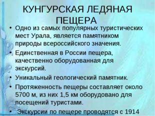 КУНГУРСКАЯ ЛЕДЯНАЯ ПЕЩЕРА Одно из самых популярных туристических мест Урала,