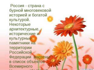 Россия - страна с бурной многовековой историей и богатой культурой. Некоторы