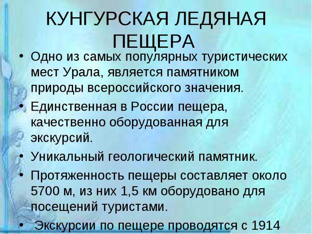 КУНГУРСКАЯ ЛЕДЯНАЯ ПЕЩЕРА Одно из самых популярных туристических мест Урала,...