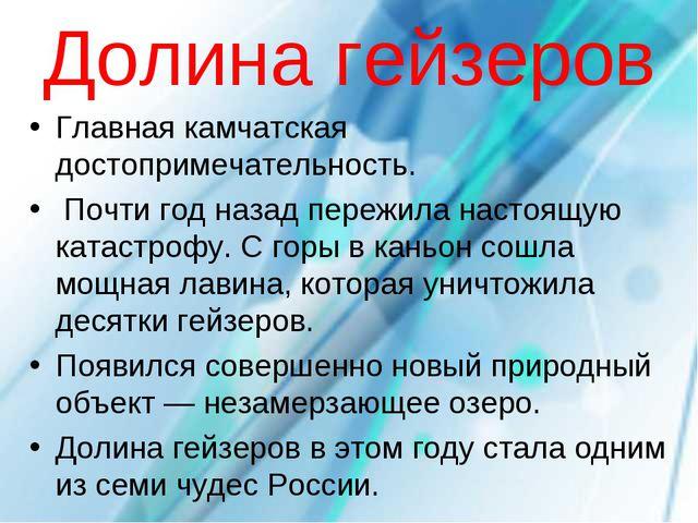 Долина гейзеров Главная камчатская достопримечательность. Почти год назад пер...