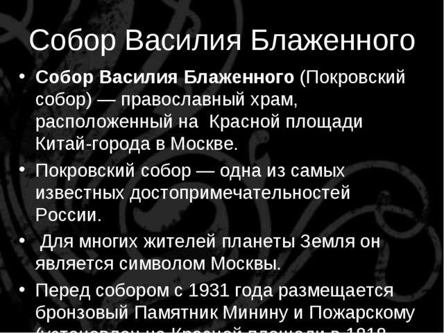 Собор Василия Блаженного Собор Василия Блаженного(Покровский собор) — правос...