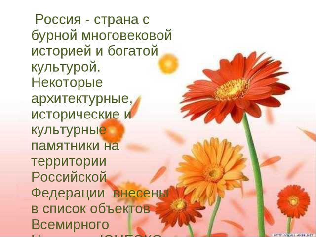 Россия - страна с бурной многовековой историей и богатой культурой. Некоторы...