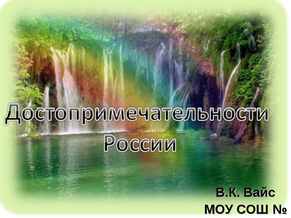 В.К. Вайс МОУ СОШ № 1