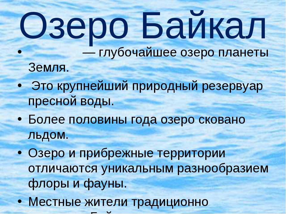 Озеро Байкал Байка́л— глубочайшее озеро планеты Земля. Это крупнейший природ...