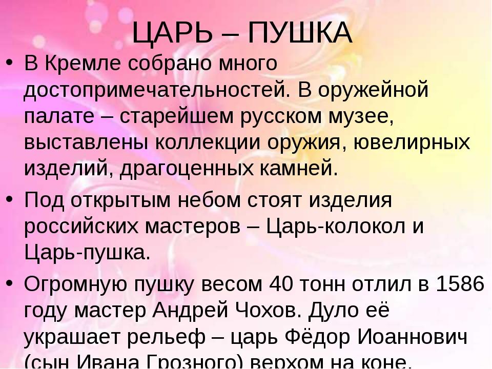 ЦАРЬ – ПУШКА В Кремле собрано много достопримечательностей. В оружейной палат...