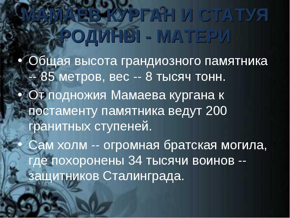 МАМАЕВ КУРГАН И СТАТУЯ РОДИНЫ - МАТЕРИ Общая высота грандиозного памятника --...