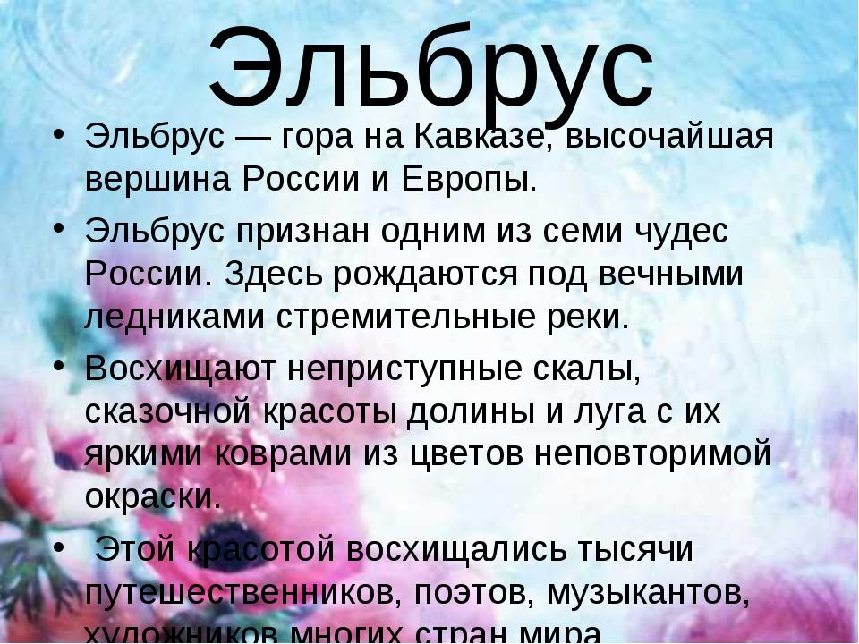 Эльбрус Эльбрус — гора на Кавказе, высочайшая вершина России и Европы. Эльбру...