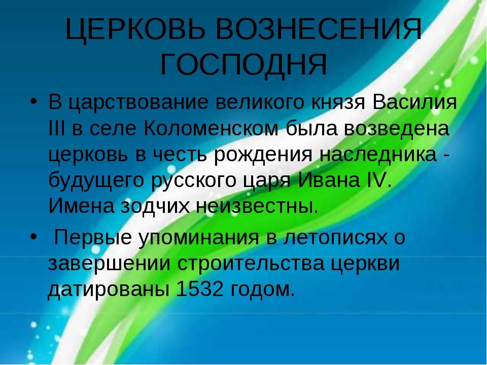 ЦЕРКОВЬ ВОЗНЕСЕНИЯ ГОСПОДНЯ В царствование великого князя Василия III в селе...