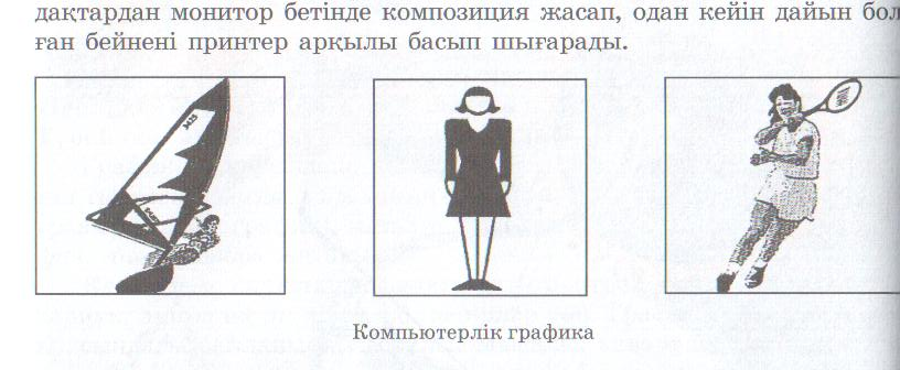 Описание: H:\Documents and Settings\User\Рабочий стол\сканер\31 223.jpg