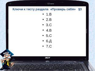 Ключи к тесту раздела «Проверь себя» §3 1.В 2.В 3.С 4.В 5.С 6.Д 7.С