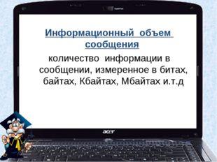 Информационный объем сообщения количество информации в сообщении, измеренное