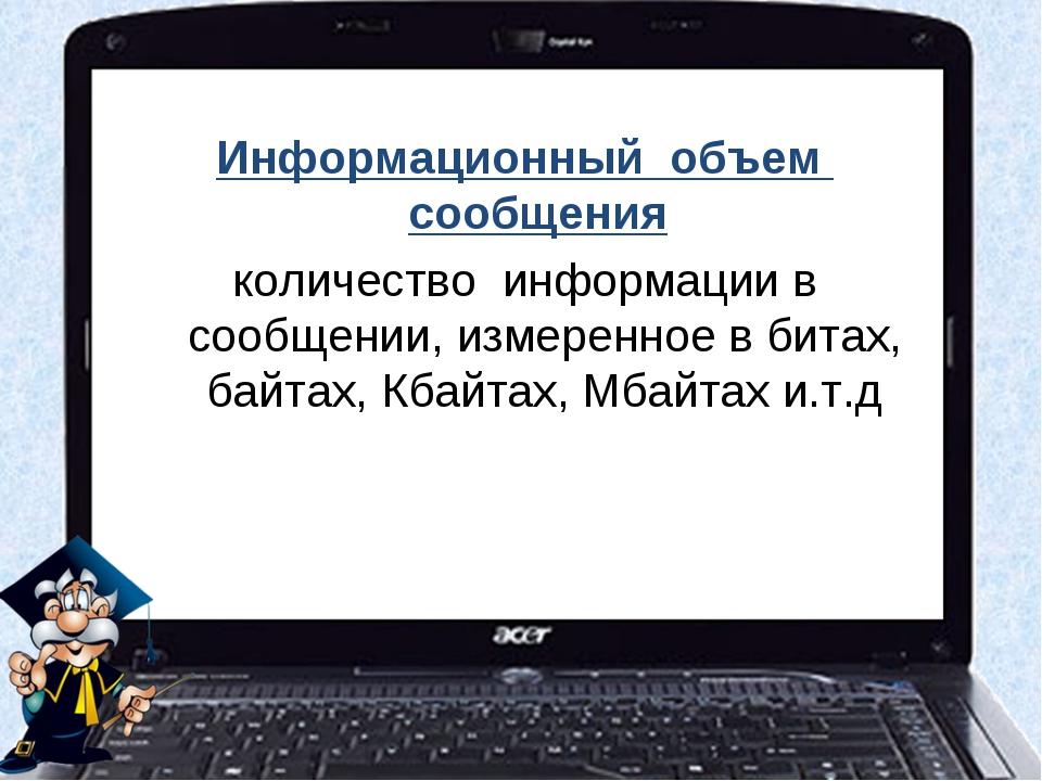 Информационный объем сообщения количество информации в сообщении, измеренное...
