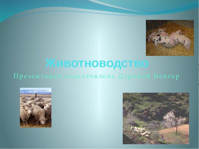 Животноводство Презентация подготовлена Дариной Венгер