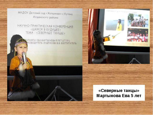 «Северные танцы» Мартынова Ева 5 лет