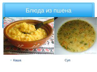 Каша Суп