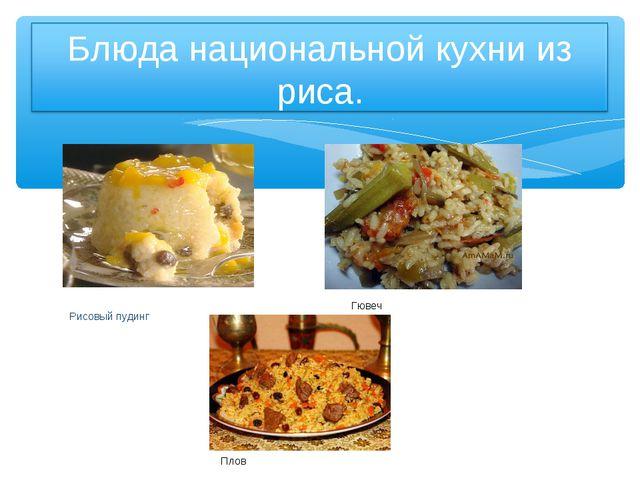 Рисовый пудинг Гювеч Плов