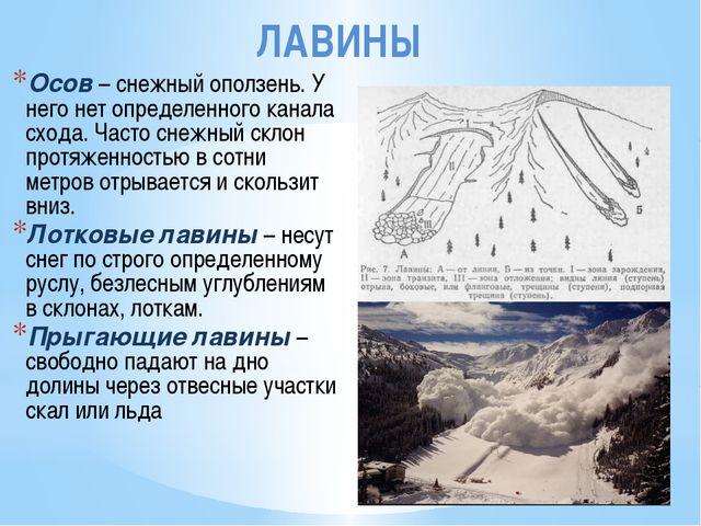 ЛАВИНЫ Осов – снежный оползень. У него нет определенного канала схода. Часто...