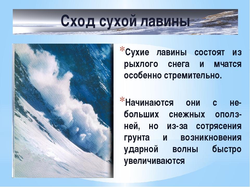 Сход сухой лавины Сухие лавины состоят из рыхлого снега и мчатся особенно стр...