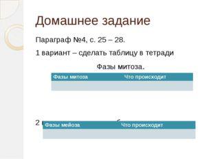 Домашнее задание Параграф №4, с. 25 – 28. 1 вариант – сделать таблицу в тетра