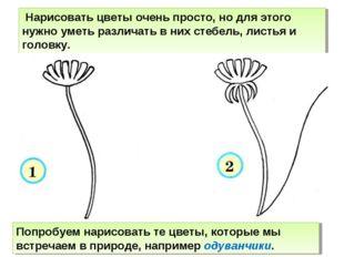 Нарисовать цветы очень просто, но для этого нужно уметь различать в них стеб