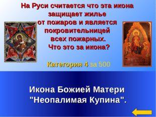 На Руси считается что эта икона защищает жилье от пожаров и является покровит