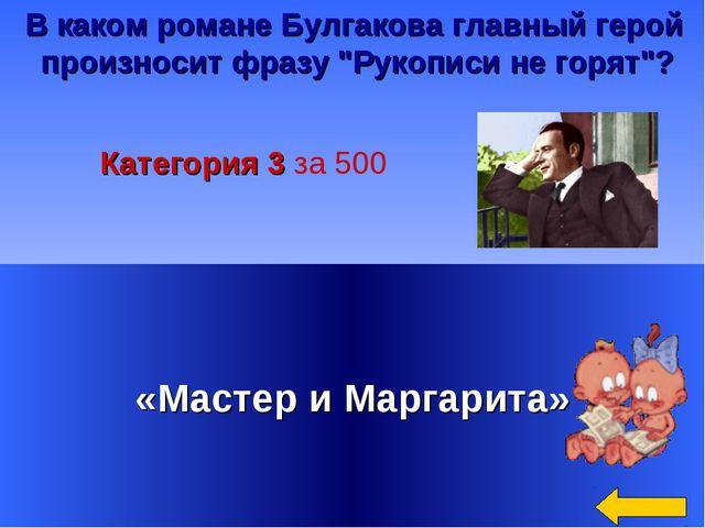 """В каком романе Булгакова главный герой произносит фразу """"Рукописи не горят""""?..."""