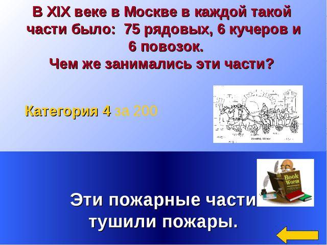 В XIX веке в Москве в каждой такой части было: 75 рядовых, 6 кучеров и 6 пово...