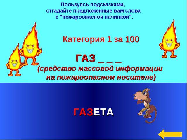 Пожароопасная сказка андерсона