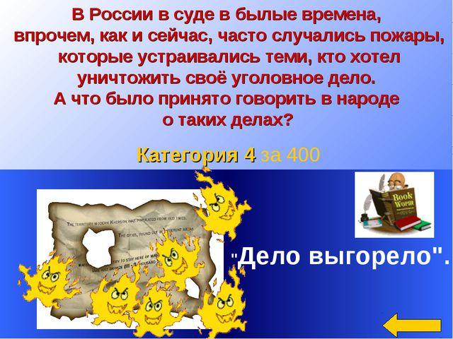 В России в суде в былые времена, впрочем, как и сейчас, часто случались пожар...