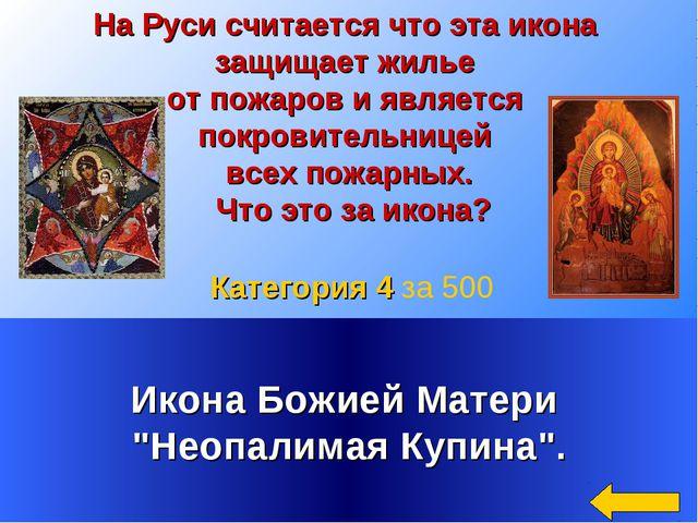 На Руси считается что эта икона защищает жилье от пожаров и является покровит...