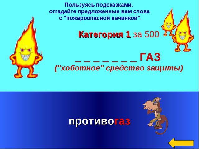 """Пользуясь подсказками, отгадайте предложенные вам слова с """"пожароопасной начи..."""