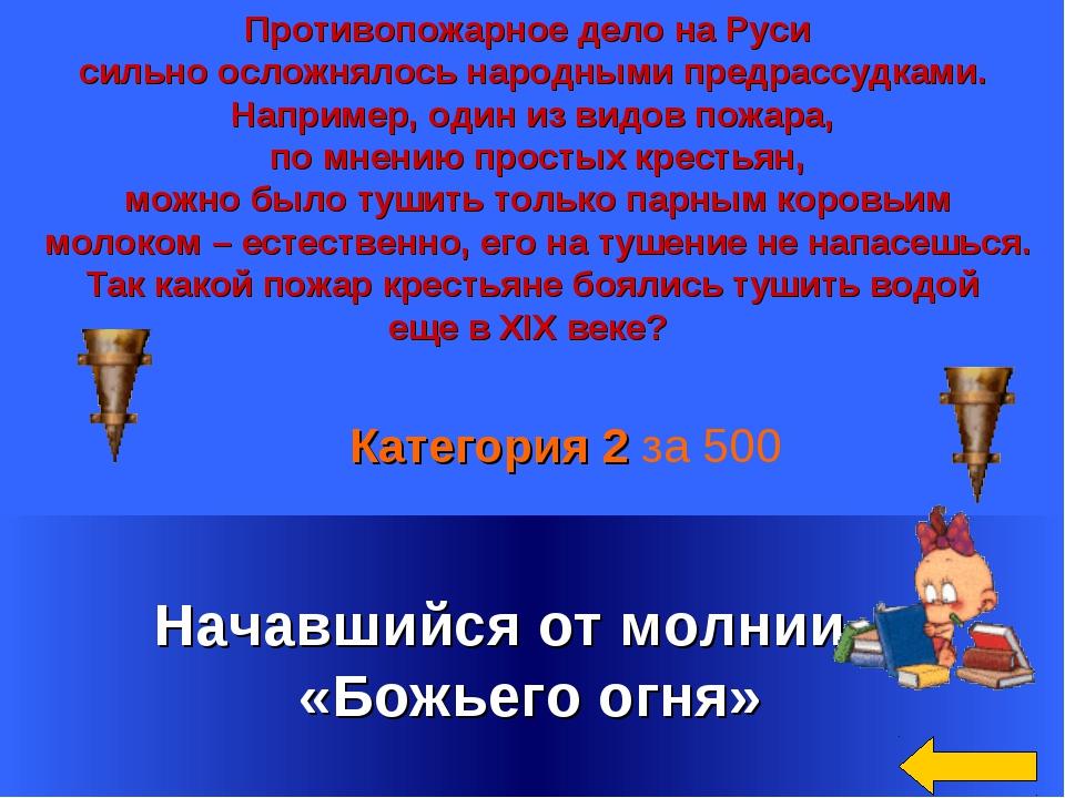 Противопожарное дело на Руси сильно осложнялось народными предрассудками. Нап...