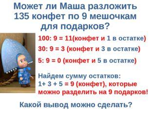 Может ли Маша разложить 135 конфет по 9 мешочкам для подарков? 100: 9 = 11(ко