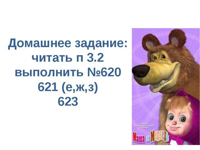 Домашнее задание: читать п 3.2 выполнить №620 621 (е,ж,з) 623