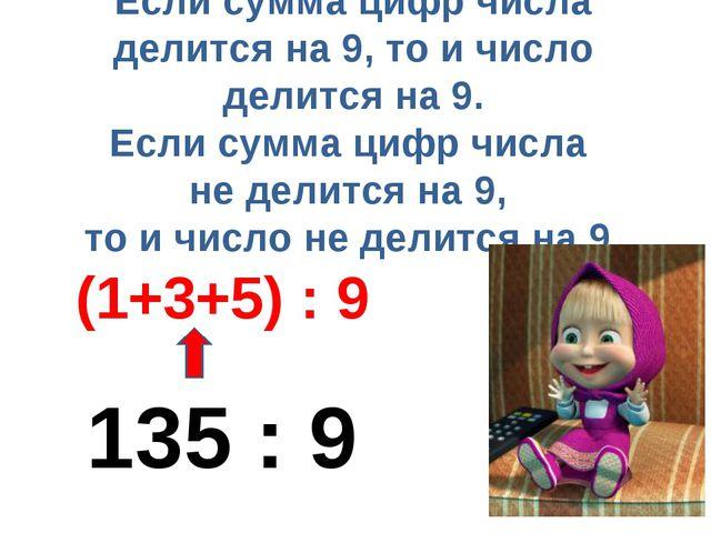 Если сумма цифр числа делится на 9, то и число делится на 9. Если сумма цифр...