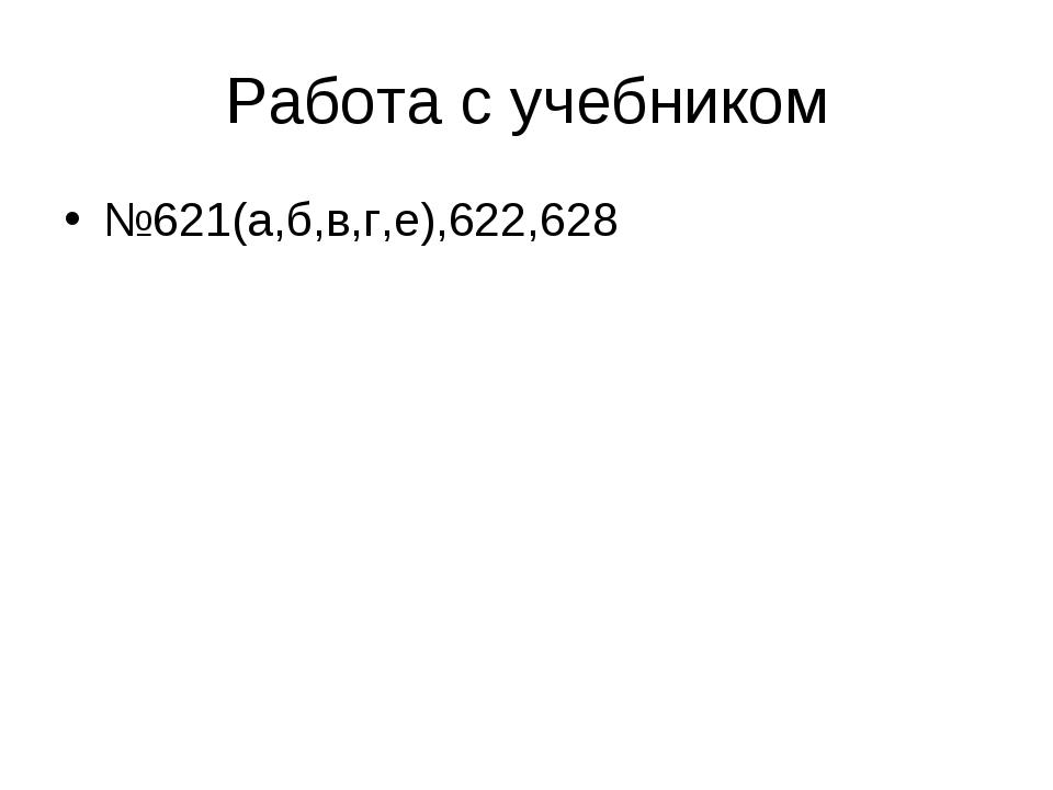 Работа с учебником №621(а,б,в,г,е),622,628