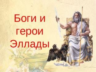 Боги и герои Эллады