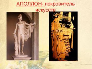 АПОЛЛОН- покровитель искусств