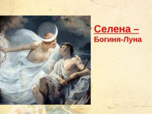 Селена – Богиня-Луна