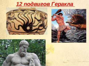 12 подвигов Геракла