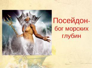 Посейдон- бог морских глубин