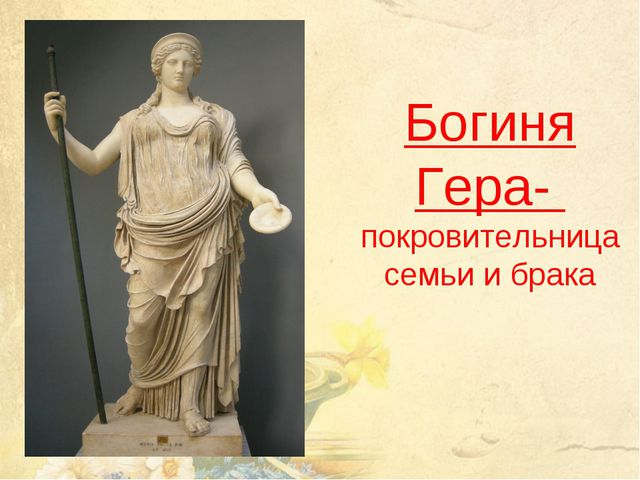 Богиня Гера- покровительница семьи и брака