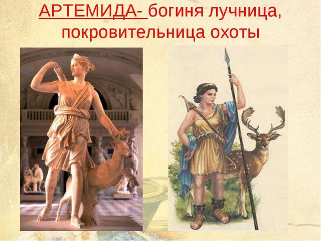 АРТЕМИДА- богиня лучница, покровительница охоты