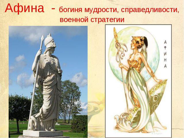 Афина - богиня мудрости, справедливости, военной стратегии