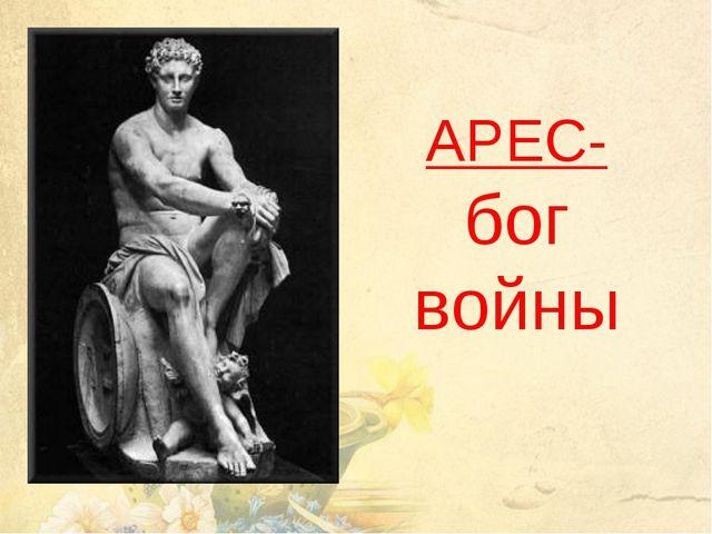 АРЕС- бог войны