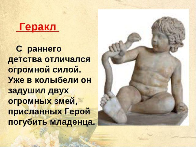 Геракл С раннего детства отличался огромной силой. Уже в колыбели он задушил...
