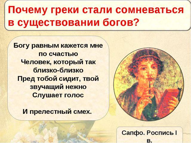 Сапфо. Роспись I в. Богу равным кажется мне по счастью Человек, который так б...