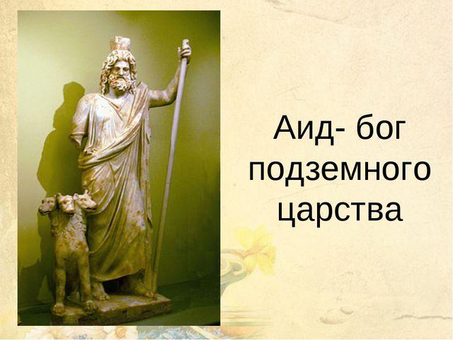 Аид- бог подземного царства