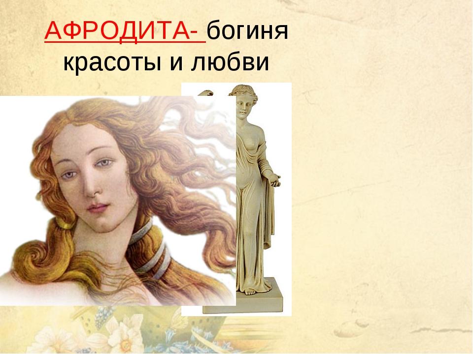 АФРОДИТА- богиня красоты и любви