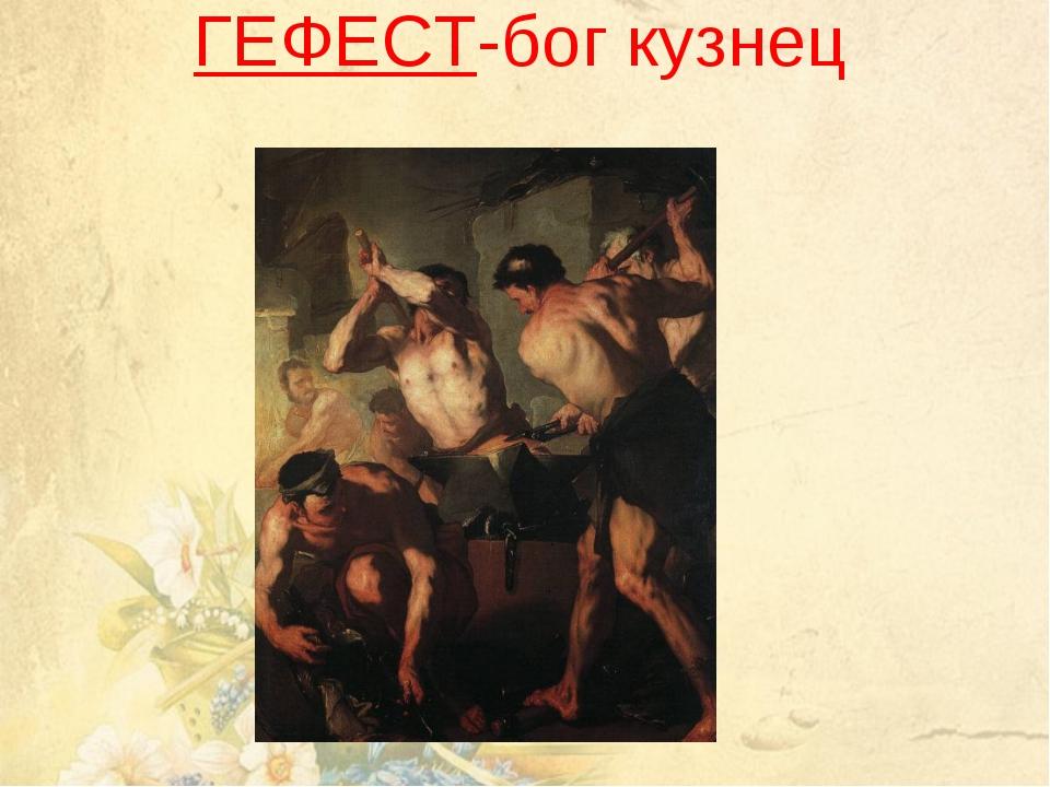 ГЕФЕСТ-бог кузнец